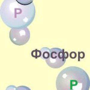 Фосфор, недолік в організмі, добова потреба, джерела.