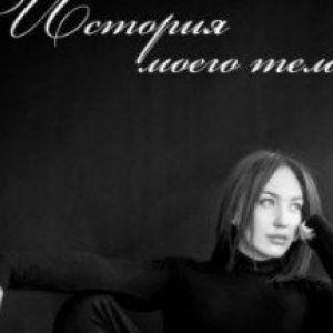 Ярослава науменко і історія її тіла