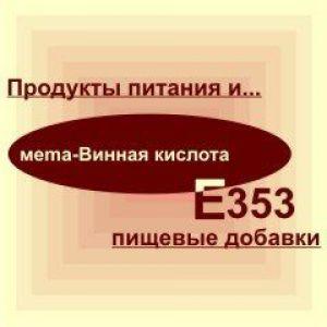 Меmа-винна кислота е353