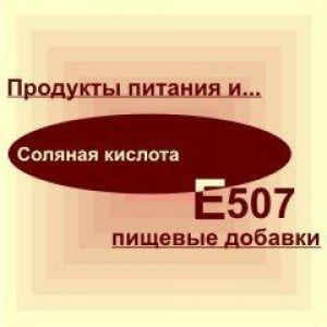 Соляна кислота е507