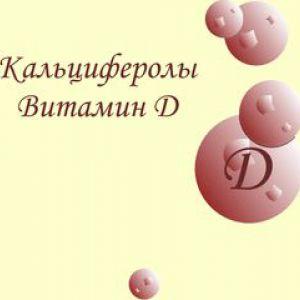 Вітамін d (кальциферол), його недолік в організмі, добова потреба і джерела.
