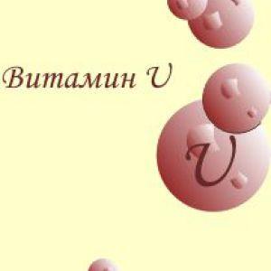 Вітамін u (s-метілметіонін), добова потреба і джерела.