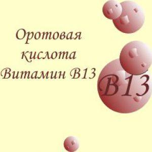 Вітамін в13 (оротовая кислота), добова потреба, джерела.